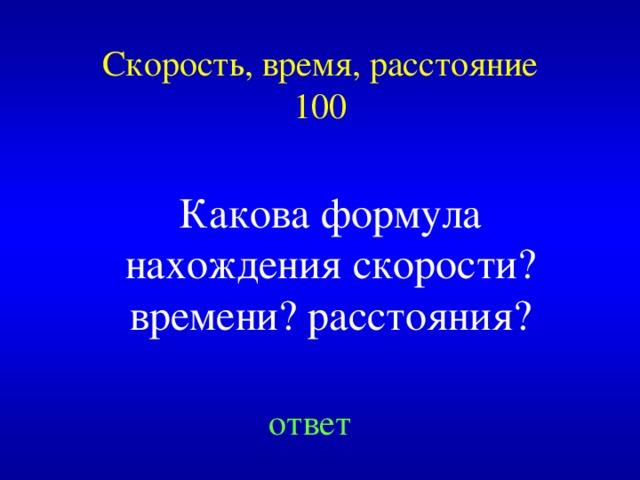 Скорость, время, расстояние  100 Какова формула нахождения скорости? времени? расстояния? Created by Unregisterd version of Xtreme Compressor ответ