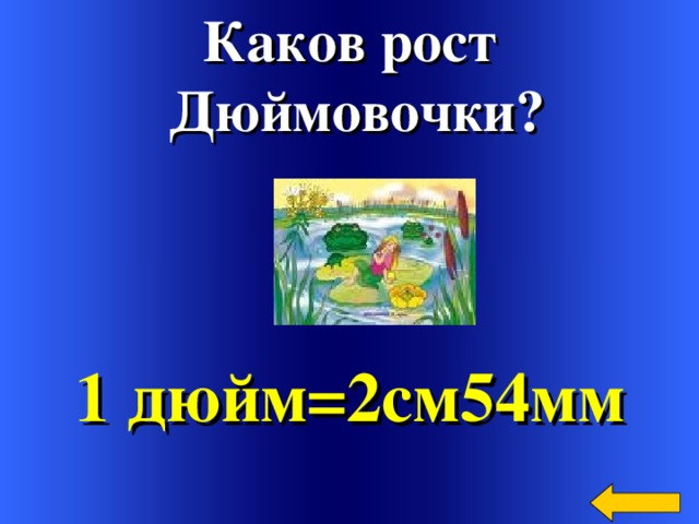 Каков рост  Дюймовочки? 1 дюйм=2см54мм Welcome to Power Jeopardy   © Don Link, Indian Creek School, 2004 You can easily customize this template to create your own Jeopardy game. Simply follow the step-by-step instructions that appear on Slides 1-3.