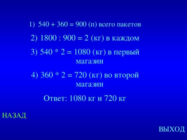 540 + 360 = 900 (п) всего пакетов 1800 : 900 = 2 (кг) в каждом 540 * 2 = 1080 (кг) в первый магазин 360 * 2 = 720 (кг) во второй магазин