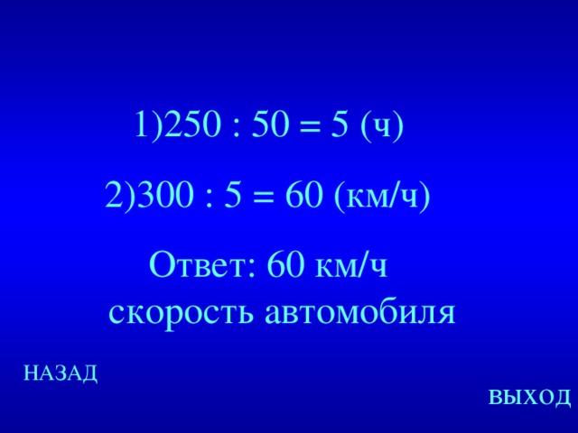 250 : 50 = 5 (ч) 300 : 5 = 60 (км/ч)