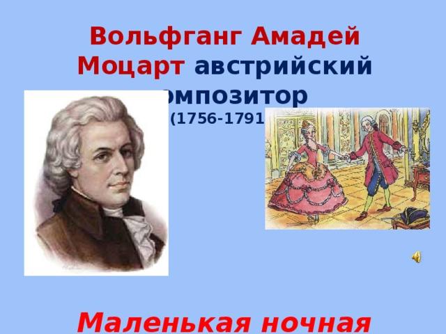 Вольфганг Амадей Моцарт австрийский композитор  (1756-1791г.)            Маленькая ночная серенада