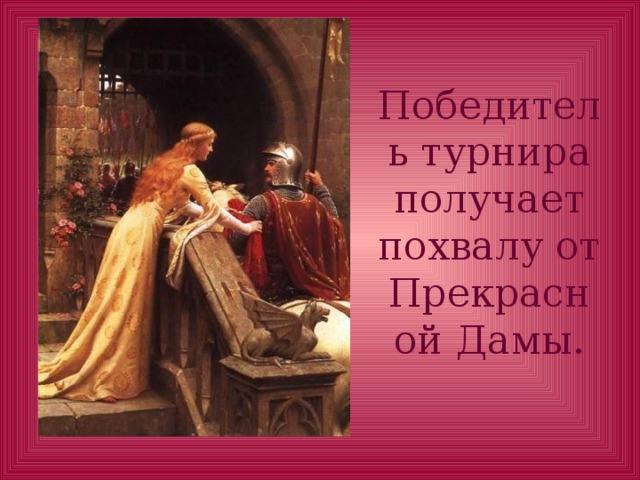 Победитель турнира получает похвалу от Прекрасной Дамы.