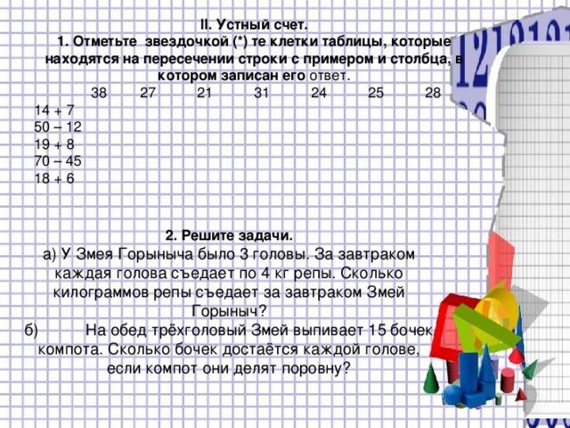 Решение задачи по математике 3кл закон радиоактивного распада примеры решения задач