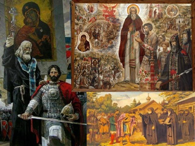 картинка благословение дмитрия донского сергием радонежским варадеро