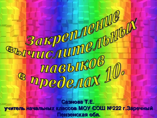 Сазнова Т.Е. учитель начальных классов МОУ СОШ №222 г.Заречный Пензенская обл.