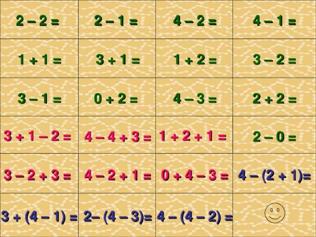 2 – 2 =  2 – 1 =  4 – 1 =  4 – 2 =  3 + 1 = 3 – 2 = 1 + 1 = 1 + 2 = 2 + 2 = 3 – 1 = 4 – 3 =  0 + 2 =  4 – 4 + 3 = 3 + 1 – 2 = 2 – 0 = 1 + 2 + 1 = 4 – 2 + 1 = 0 + 4 – 3 =  3 – 2 + 3 =   4 – (2 + 1)=   2– (4 – 3)=   3 + (4 – 1) =   4 – (4 – 2) =