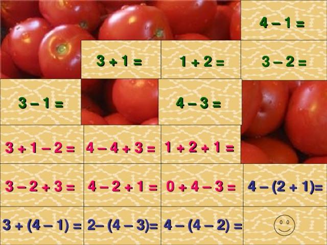 4 – 1 = 3 + 1 = 3 – 2 = 1 + 2 = 3 – 1 = 4 – 3 = 3 + 1 – 2 = 1 + 2 + 1 =  4 – 4 + 3 =  4 – 2 + 1 = 0 + 4 – 3 = 4 – (2 + 1)= 3 – 2 + 3 = 4 – (4 – 2) = 3 + (4 – 1) =  2– (4 – 3)=