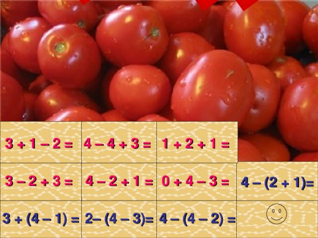 4 3 0 5 3 5 3 1 2 1 4 0 1 + 2 + 1 =  4 – 4 + 3 = 3 + 1 – 2 = 3 – 2 + 3 = 0 + 4 – 3 =  4 – 2 + 1 = 4 – (2 + 1)=  2– (4 – 3)= 3 + (4 – 1) = 4 – (4 – 2) =