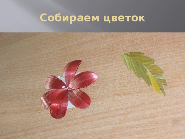 Собираем цветок