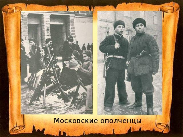 Московские ополченцы