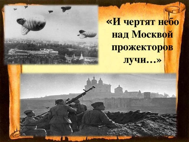 « И чертят небо  над Москвой  прожекторов лучи…»