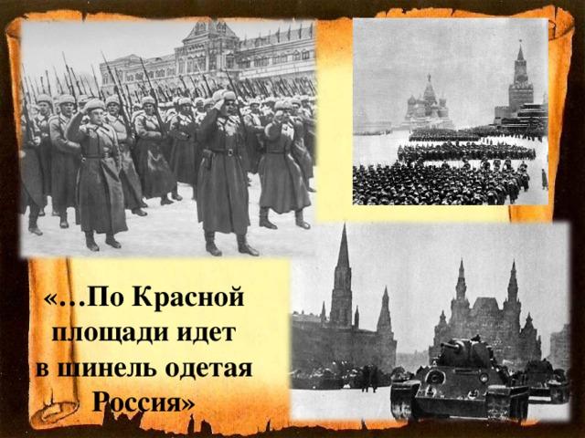 «…По Красной площади идет  в шинель одетая Россия»