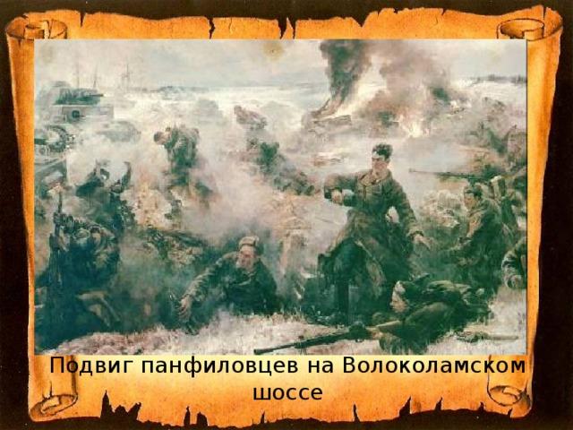 Подвиг панфиловцев на Волоколамском шоссе