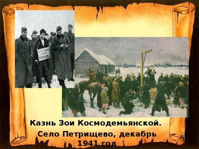 Казнь Зои Космодемьянской. Село Петрищево, декабрь 1941 год
