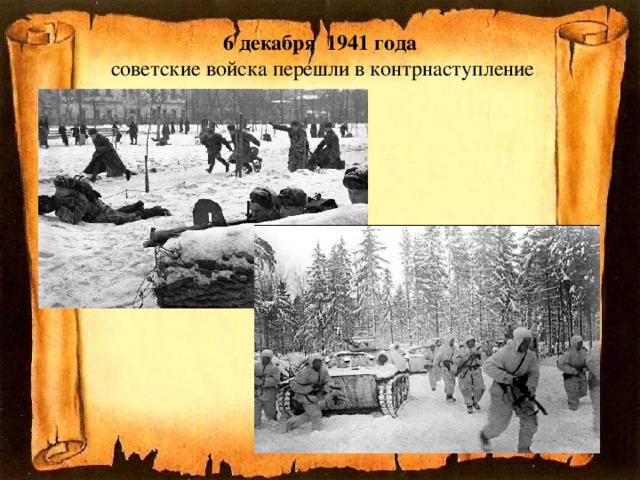 6 декабря 1941 года советские войска перешли в контрнаступление