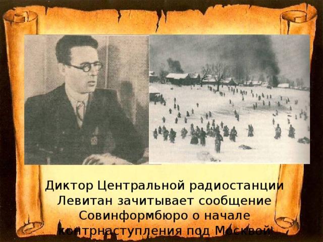 Диктор Центральной радиостанции Левитан зачитывает сообщение Совинформбюро о начале контрнаступления под Москвой