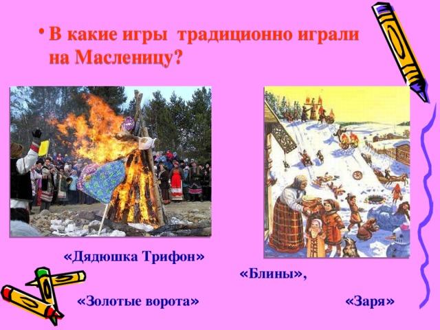 В какие игры традиционно играли на Масленицу?