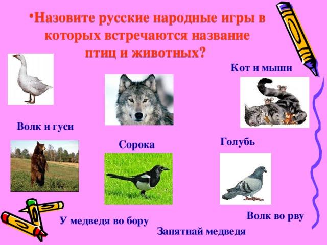 Назовите русские народные игры в которых встречаются название птиц и животных?