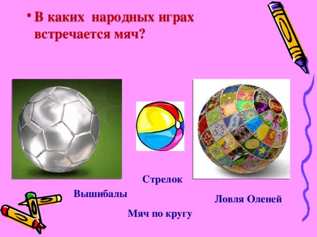 В каких народных играх встречается мяч?