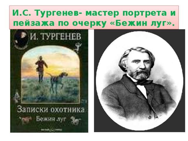 И.С. Тургенев- мастер портрета и пейзажа по очерку «Бежин луг».