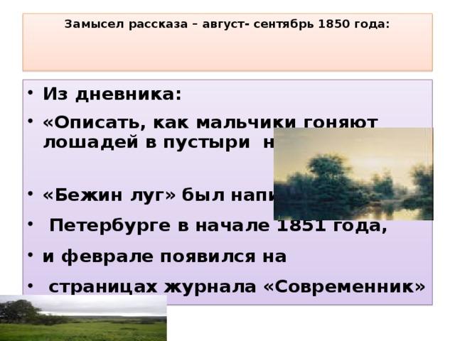 Замысел рассказа – август- сентябрь 1850 года: