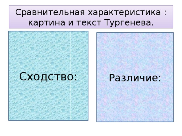Сравнительная характеристика : картина и текст Тургенева. Сходство: Различие: