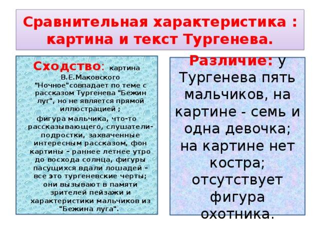 Сравнительная характеристика : картина и текст Тургенева. Сходство : картина В.Е.Маковского