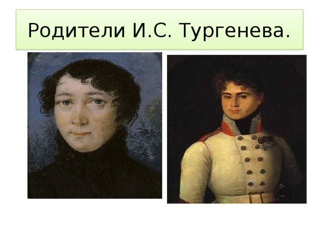 Родители И.С. Тургенева.