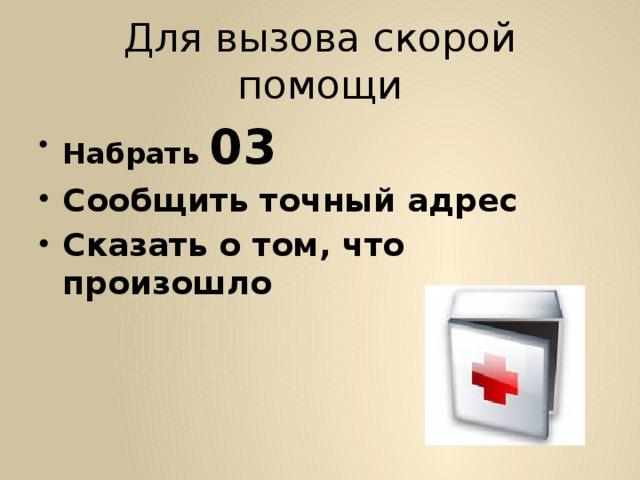 Для вызова скорой помощи