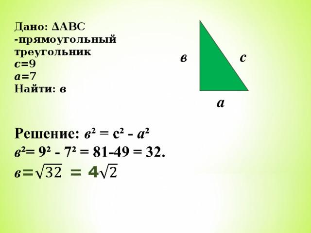 Дано: ∆АВС -прямоугольный треугольник с =9 а =7 Найти: в   в  c  a