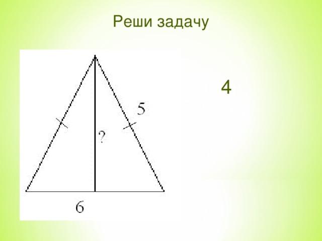 Реши задачу 4