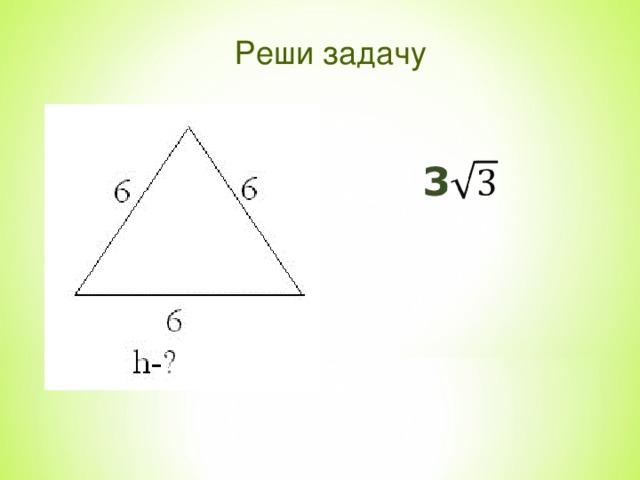 Реши задачу