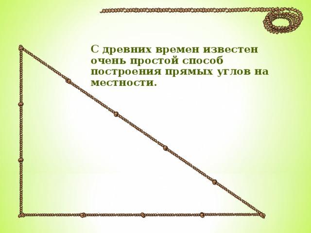 С древних времен известен очень простой способ построения прямых углов на местности.
