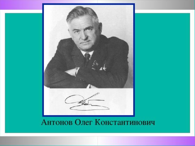 Антонов Олег Константинович