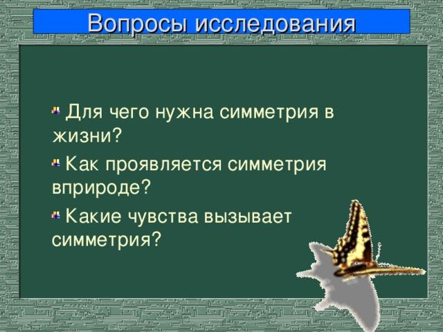 Вопросы исследования