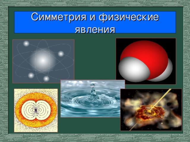 Симметрия и физические явления