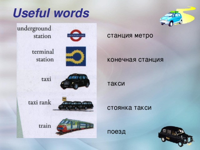 Useful words   станция метро конечная станция такси стоянка такси поезд
