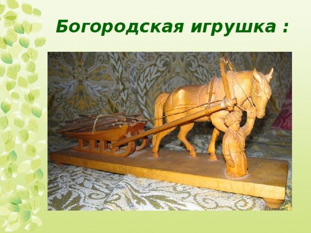 Богородская игрушка :