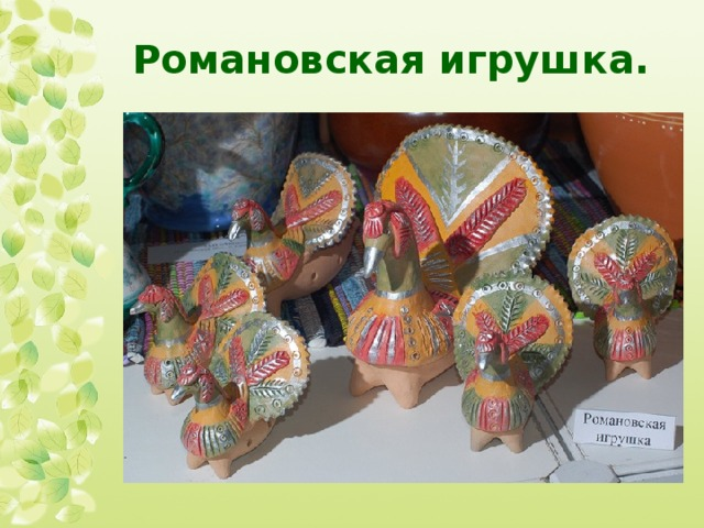 Романовская игрушка.