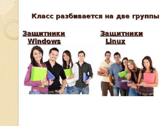 Класс разбивается на две группы Защитники Windows Защитники Linux