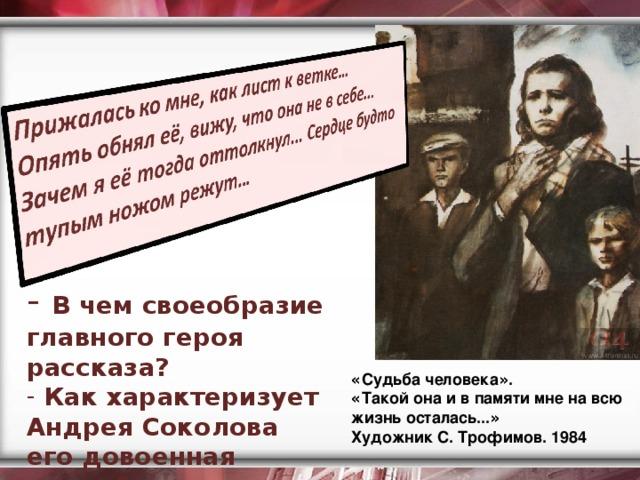 В чем своеобразие главного героя рассказа?  Как характеризует Андрея Соколова его довоенная жизнь?