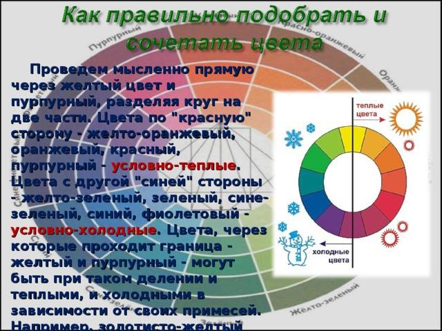 Проведем мысленно прямую через желтый цвет и пурпурный, разделяя круг на две части. Цвета по