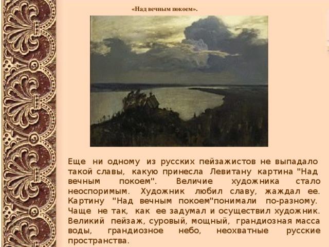 «Над вечным покоем». Еще ни одному из русских пейзажистов не выпадало такой славы, какую принесла Левитану картина
