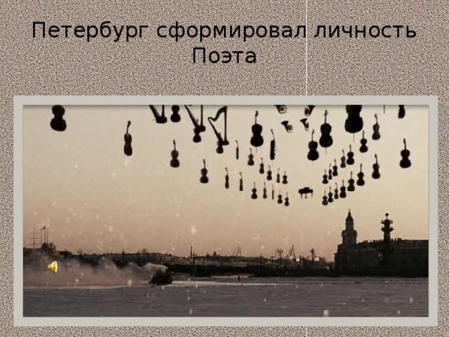 Петербург сформировал личность  Поэта