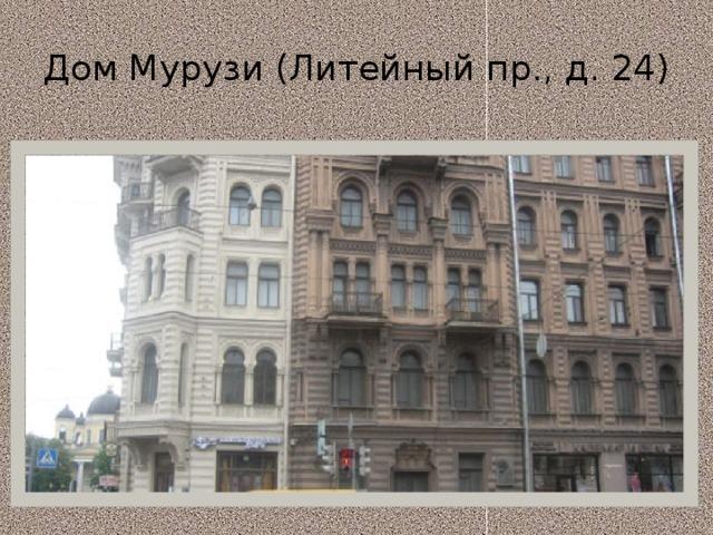 Дом Мурузи (Литейный пр., д. 24)