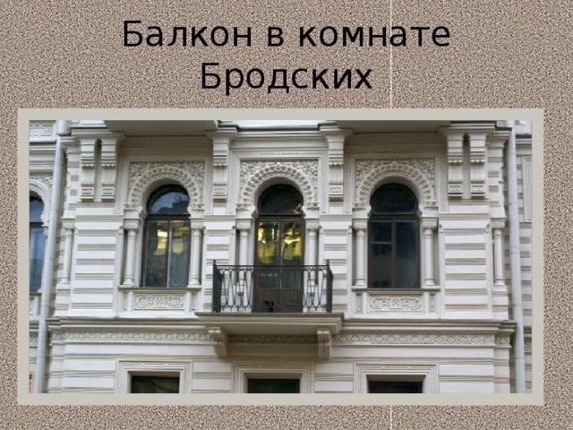 Балкон в комнате Бродских