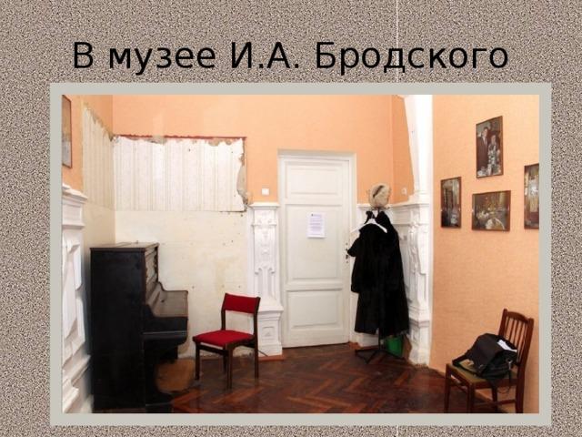 В музее И.А. Бродского
