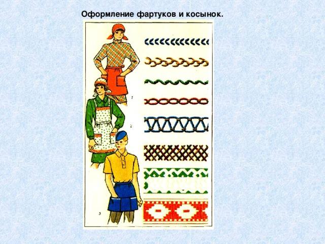 Оформление фартуков и косынок.