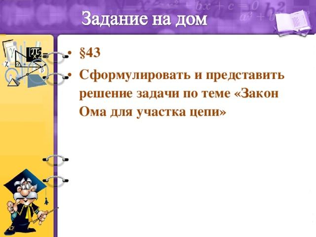 §43 Сформулировать и представить решение задачи по теме «Закон Ома для участка цепи»