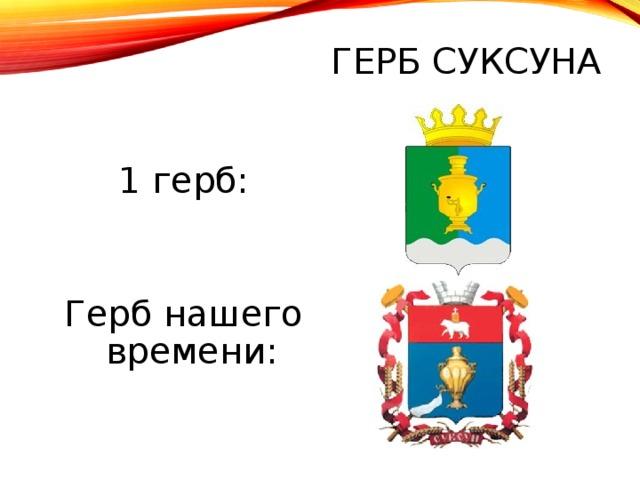 ГЕРБ СУКСУНА 1 герб: Герб нашего времени: